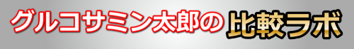 東京都が平成24年度に行った健康食品試買調査について | グルコサミン太郎の比較ラボ