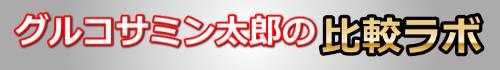 DyDoダイドー ロコモプロはお試し980円のプロテオグリカンサプリ! | グルコサミン太郎の比較ラボ