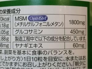 久光製薬グルコサミンMSM_05