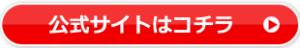 公式サイト_ボタン