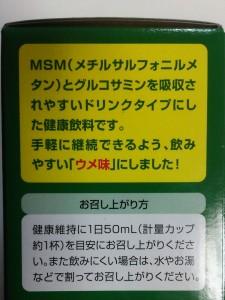 MSMグルコサミンドリンク_箱の文字