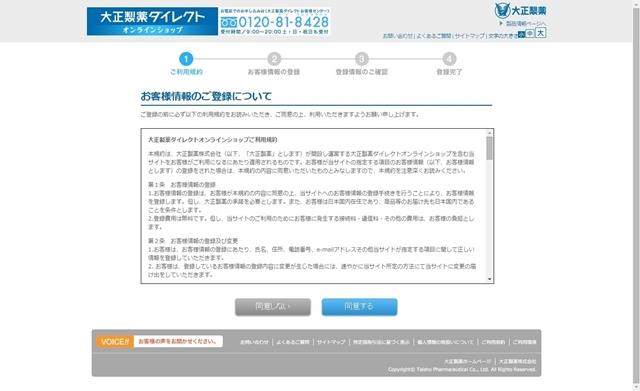 大正グルコサミン_オンラインショップ02_ログイン_お客様情報01