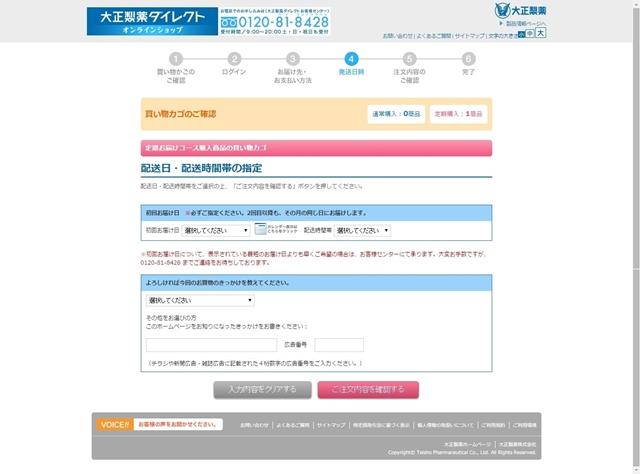 大正グルコサミン_オンラインショップ04_発送日時