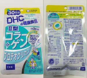 DHC_Ⅱ型コラーゲン_パッケージ