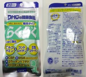 DHC_らくらく_パッケージ