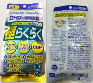 DHC_極らくらく_パッケージ