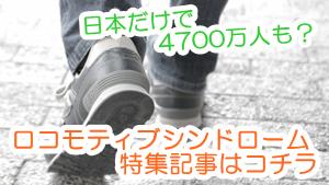banner_ロコモ