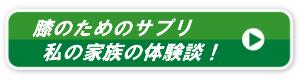 フッター_体験談バナー