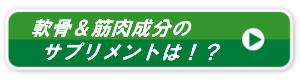 フッター_筋肉バナー