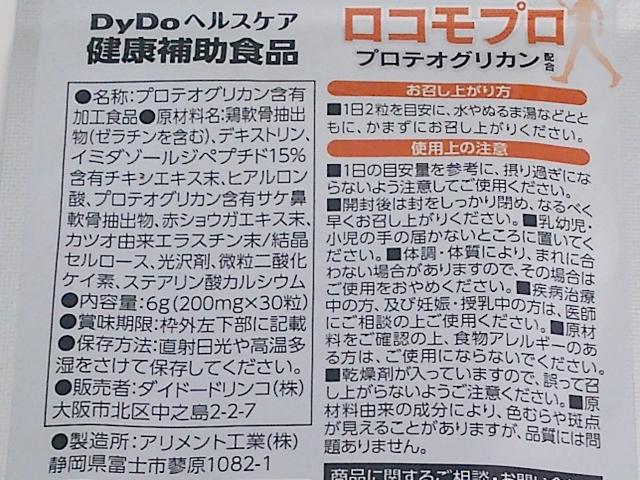 ダイドー_ロコモプロ_02