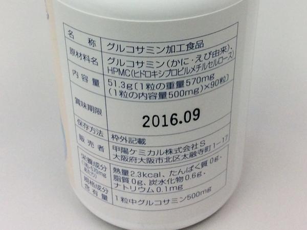 aka_甲陽ケミカル_06