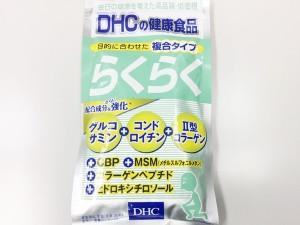 aka_dhc_らくらく_表