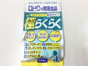 aka_dhc極らくらく_03