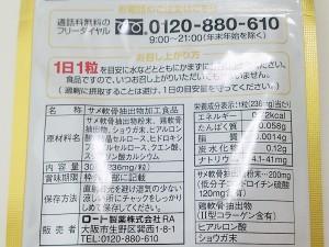 ロート製薬_コンドロワン_02