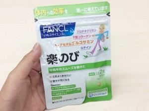 FANCL楽のび_01