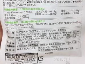 FANCL楽のび_02